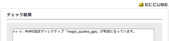 PHPの設定ディレクテブ「magic_quotes_gpc」が有効になっています